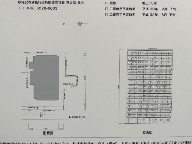 「ブランズ大阪本町」配置図と南立面図