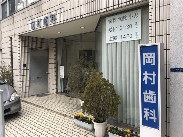 岡山歯科、堺筋本町