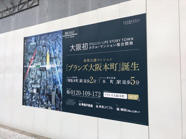 「ブランズ大阪本町」看板