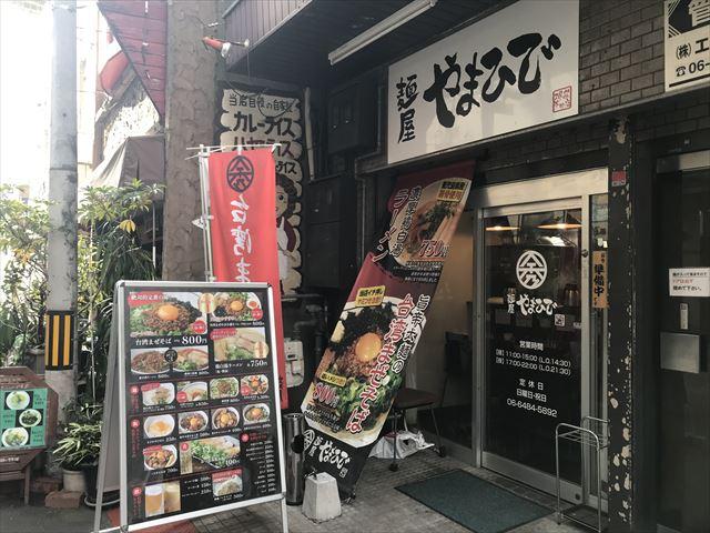 麺屋やまひで堺筋本町店