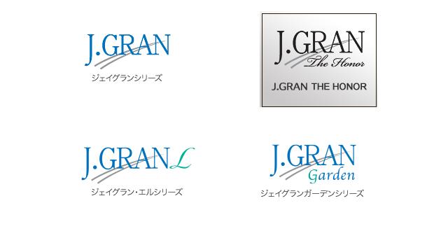 ジェイグランシリーズ(オーナー・L・ガーデン)