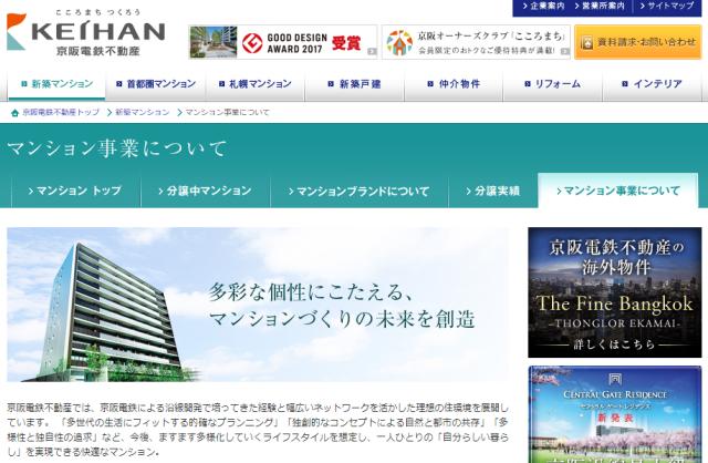 京阪電鉄不動産の新築マンションwebサイト