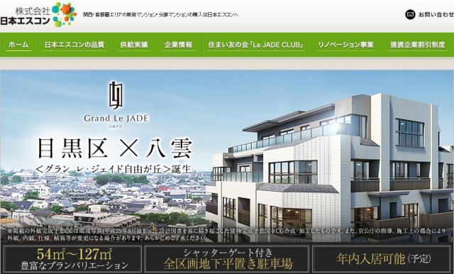 日本エスコンのマンション「レジェイド」webサイト