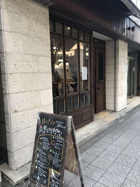本町パン屋「ルパンナ」