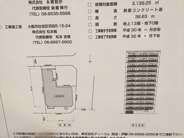 マンション「シーンズ大阪本町」配置図と南立面図