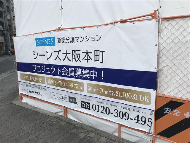 分譲マンション「シーンズ大阪本町」