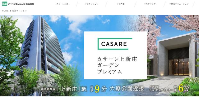 カサーレ(アートプランニング)webサイト