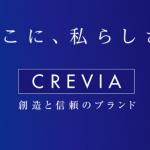 クレヴィア(伊藤忠都市開発)のブランドロゴ