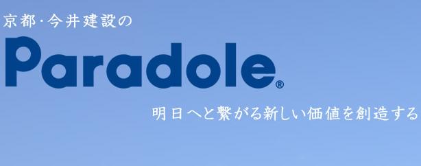 パラドール(今井建設)ブランドロゴ