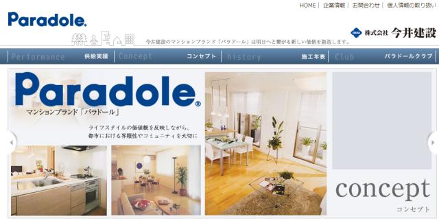 パラドール(今井建設)webサイト