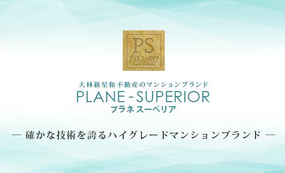 プラネスーペリア(大林新星和不動産)webサイトのロゴマーク