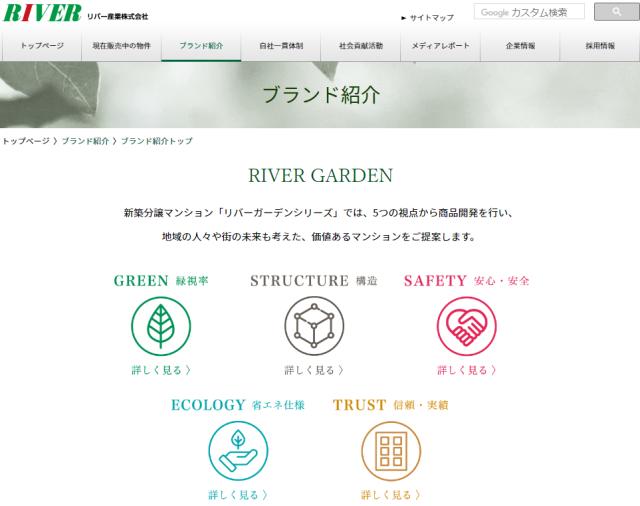 リバーガーデン(リバー産業)ブランドwebサイト