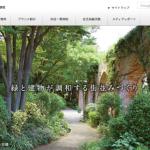 リバーガーデン(リバー産業)webサイト