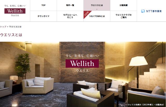 ウエリス(NTT都市開発)webサイト