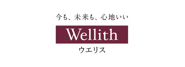 ウエリスのブランドロゴ