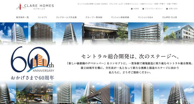 クレアホームズ(セントラル総合開発)webサイト