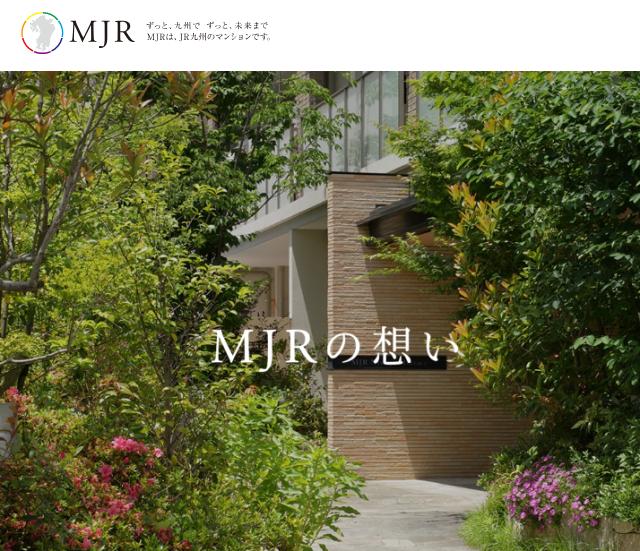 MJR(九州旅客鉄道)webサイト
