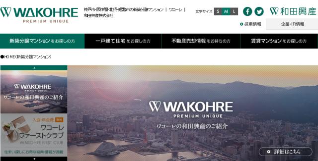 ワコーレ(和田興産)webサイト