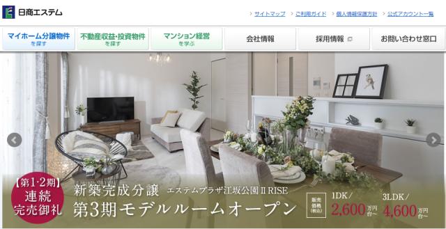 日商エステムwebサイト