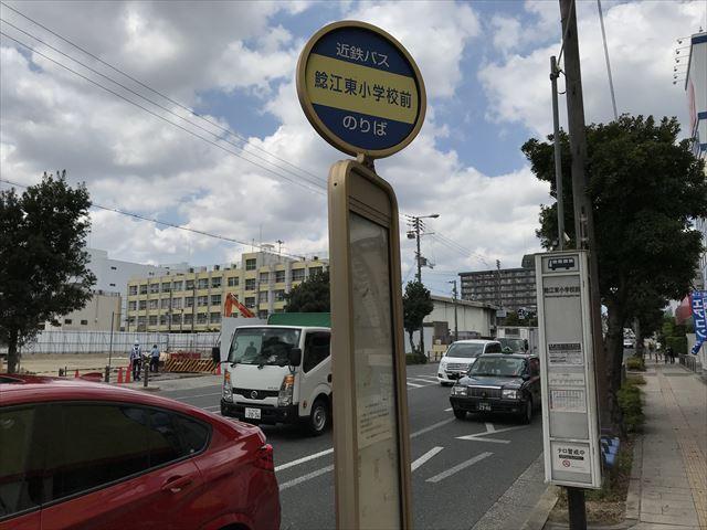 大阪シティバス「鯰絵東小学校前」バス停