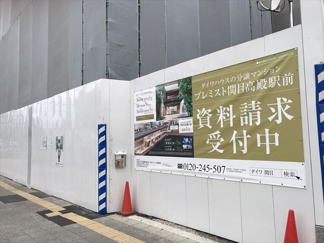 「プレミスト関目高殿駅前」