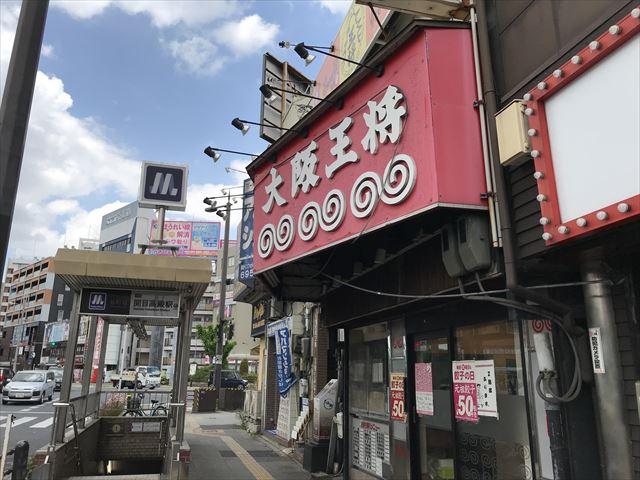 「大阪王将」と「関目高殿駅」①番出口