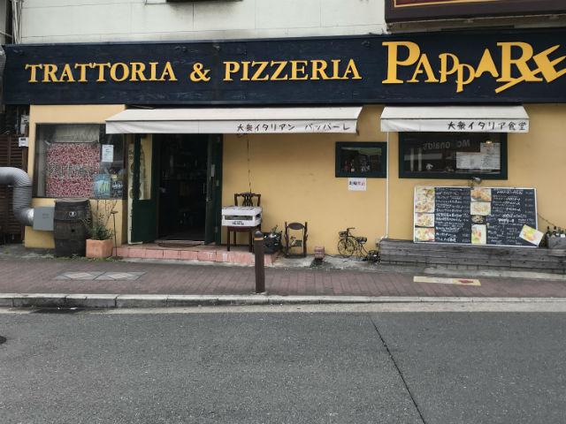 トラットリア&ピザ「パッパーレ(PAPPARE)」