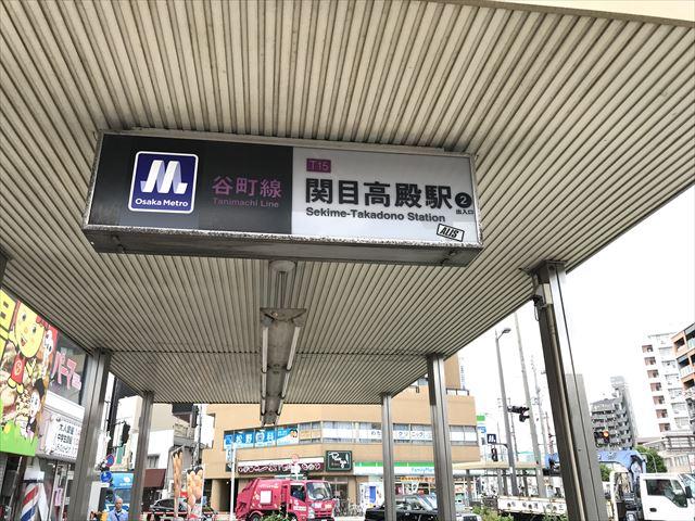 大阪メトロ谷町線「関目高殿駅」②番出口