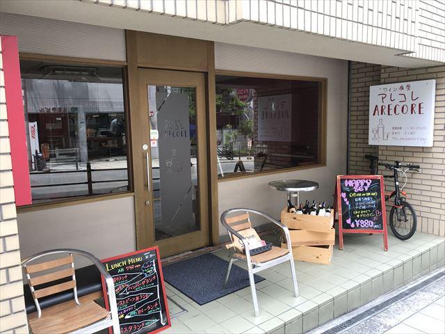 ワイン食堂「アレコレ」