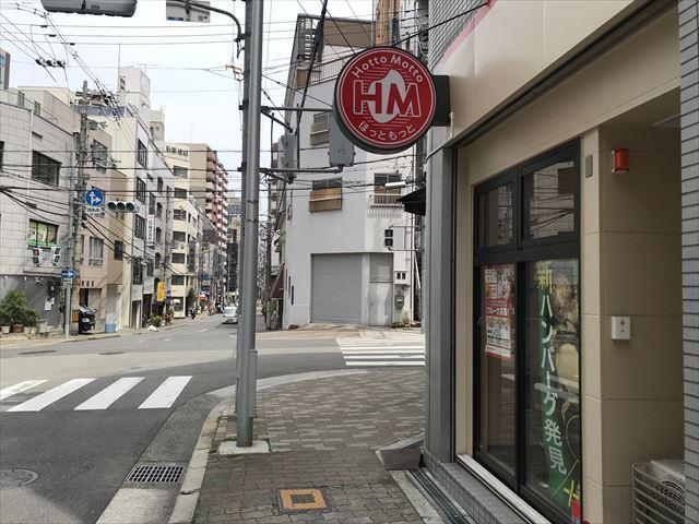 「ほっともっと」内平野2丁目店