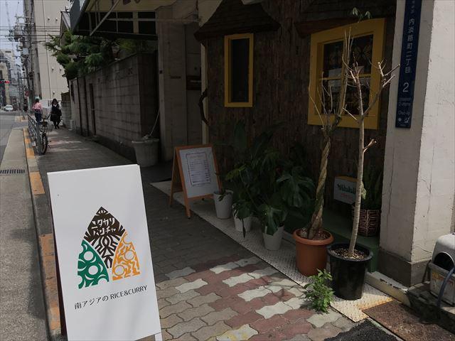 南アジアのライス&カレー「ニタカリバンチャ」