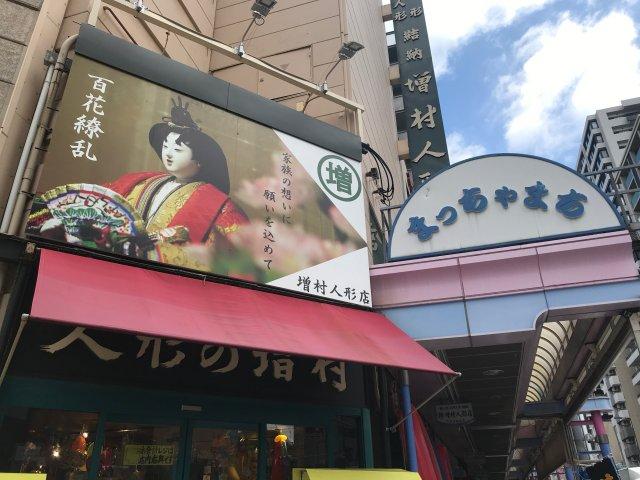 「まっちゃまち」と「増村人形店」の看板