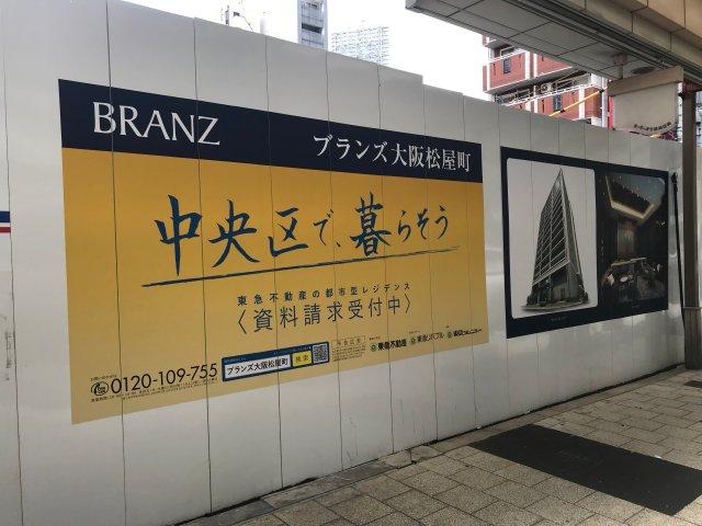 「ブランズ大阪松屋町」看板
