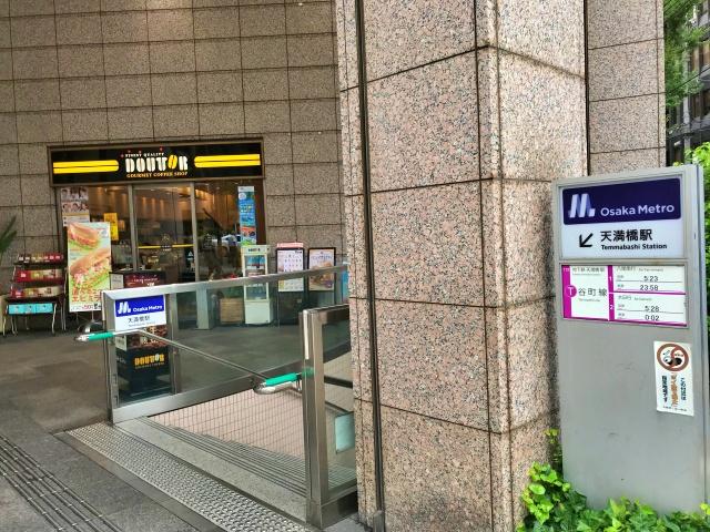 大阪メトロ「天満橋駅」4番出口