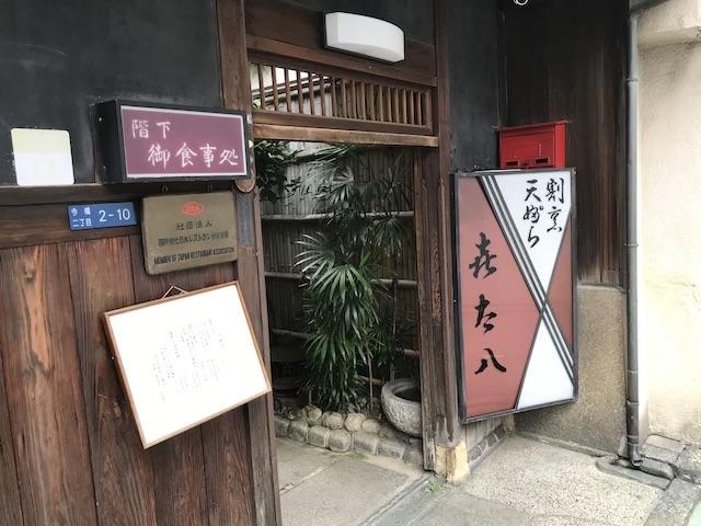 割烹・天ぷら「喜太八」