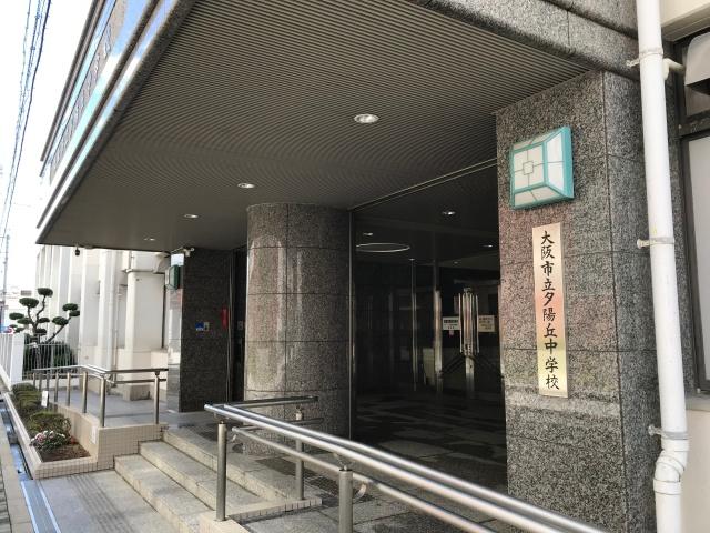 大阪市立夕陽丘中学校