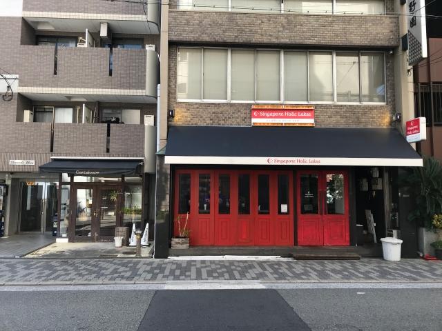 シンガポール料理「シンガポール ホリック ラクサ新町店」