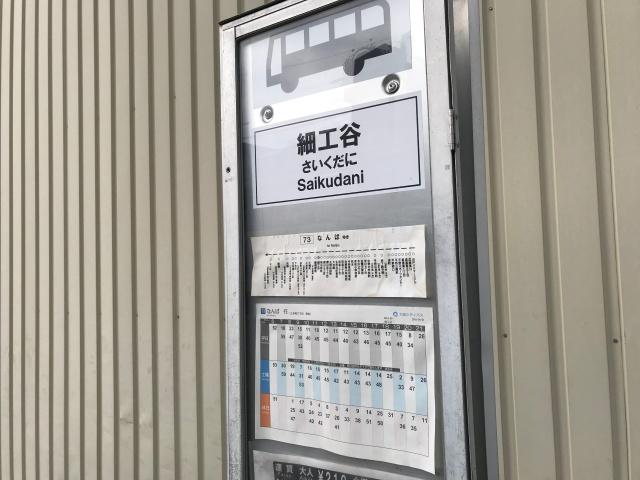 大阪シティバス「細工谷」バス停