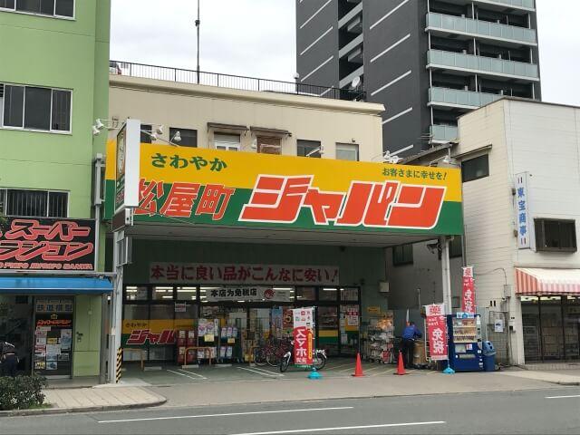 ジャパン松屋町