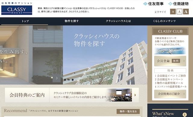 住友商事(クラッシィ)Webサイト