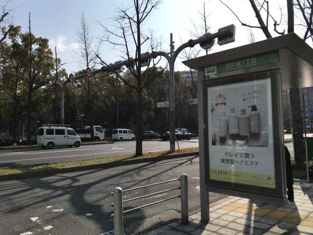 大阪シティバス「京町堀1丁目」バス停