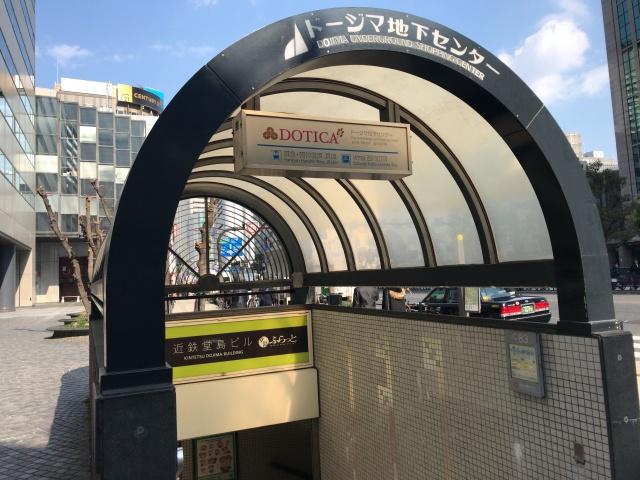 堂島地下センター入口