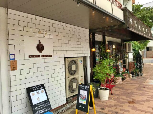 世界の家庭料理「キッチンセボイヤ」とコーヒー館「ビザン」