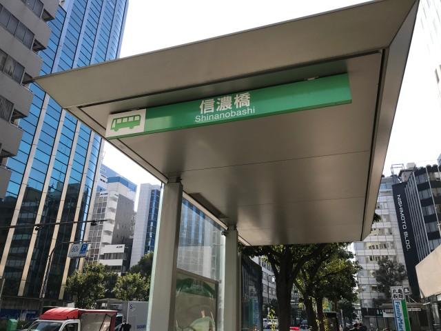 大阪シティバス「信濃橋」バス停