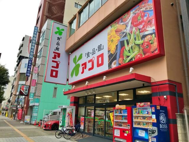食品館アプロ夕陽丘店