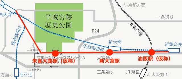 近鉄奈良線の移設ルートと新駅(朱雀大路駅・新大宮駅・油阪駅)の予想地図