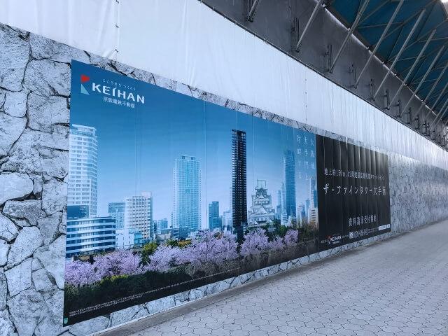「ザ・ファインタワー大手前」2020年12月26日工事進行状況(1階)