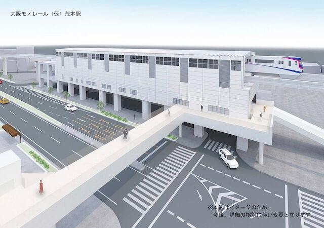 大阪モノレール「荒本駅」(完成イメージ図)