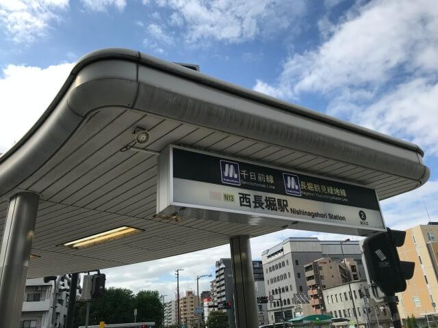 大阪メトロ「西長堀駅」2番出口