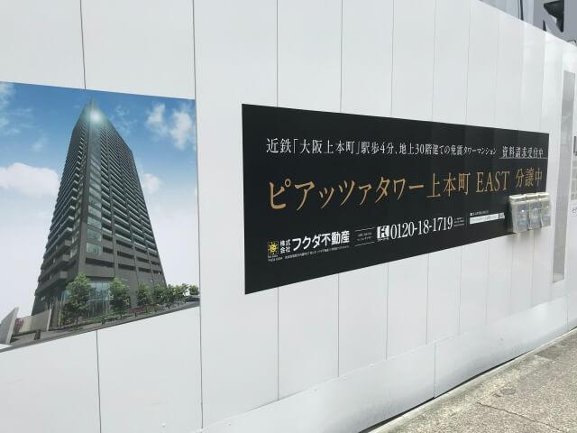 「ピアッツァタワー上本町EAST」看板